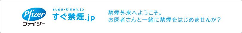 Pfizer ファイザー sugu-kinen.jp すぐ禁煙.jp 禁煙外来へようこそ。お医者さんと一緒に禁煙をはじめませんか?