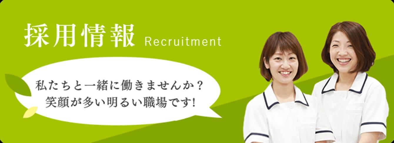 採用情報 Recruitment 私たちと一緒に働きませんか?笑顔が多い明るい職場です!
