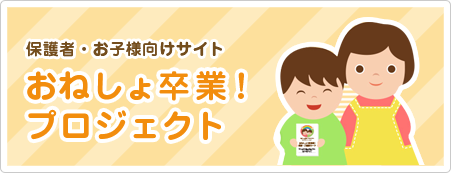保護者・お子様向けサイト おねしょ卒業!プロジェクト