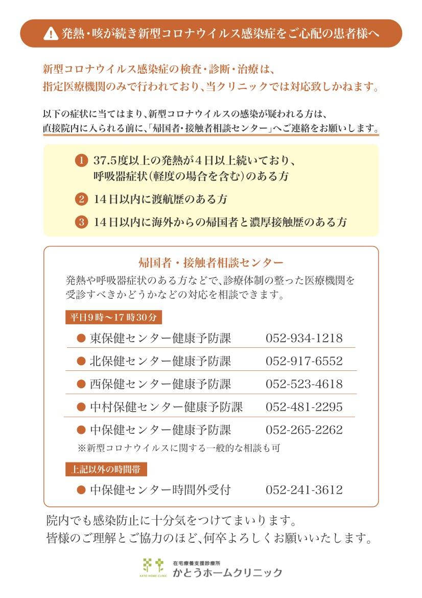 コロナ 新型 ウイルス 市 名古屋