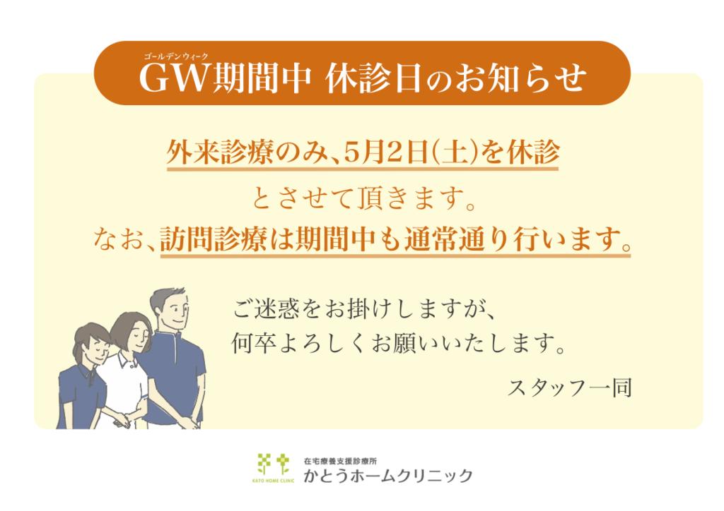 名古屋市西区のかとうホームクリニックGW期間中の休診のお知らせ
